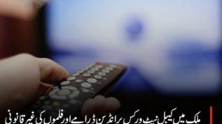 Top Trending News: PEMRA doing raids