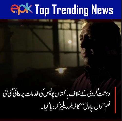 """EPK News: Trailer of film """"Daal Chaawal"""" released"""