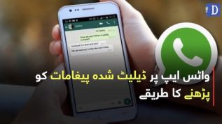 Do you know how to read deleted messages on WhatsApp?