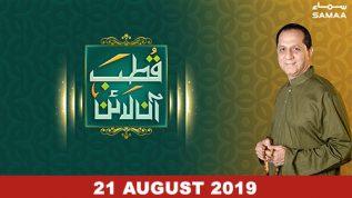 Qutb Online – 21 August 2019