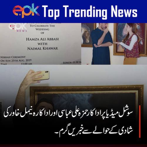 Hamza Abbasi's wedding bells rang?