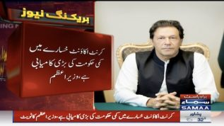Current account deficit reduction government's big success : PM Imran Khan