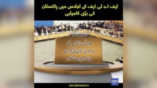 The decision to exclude Pakistan from the FATF grey list will be decided in October.