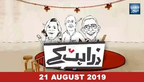 Zara Hat Kay special program on Qandeel Baloch