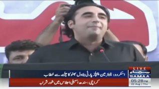 Chairman PPP Bilawal Bhutto addressing public meeting