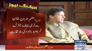 PM Imran Khan meets Army Chief General Qamar Javed Bajwa