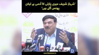 PML-N ki tabahi kay peechy Maryam Nawaz ka hath hay : Sheikh rasheed