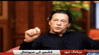 Wazeer e Azam nay Kashmir say mutaleq party tarjumano ka ijlas bula lia