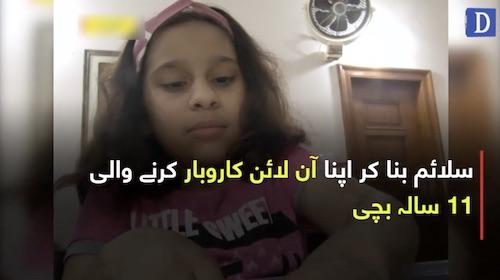 Slime Bana kar online karobar karny wali Faisalabad ki 11 sala bachi