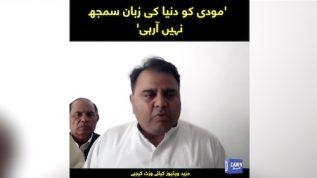 Modi ko is waqt dunya ki koi zuban samaj nahi arahi : Fawad Ch
