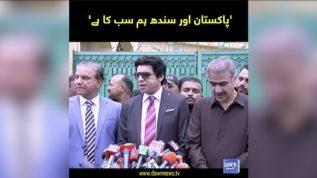 Pakistan aur Sindh ham sab ka hai : Faisal Vawda