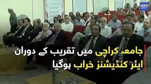 Karachi University ki intizamia ka garmi ki shiddat kam karny kay lie anokha tareeqa