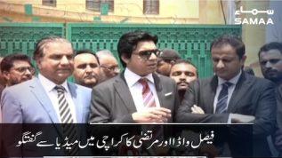 Faisal Vawda aor Murtaza Wahab ki mushtareka press conference