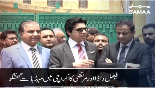 Faisal Vawda aor Murtaza Wahab ki mushtareka press conference