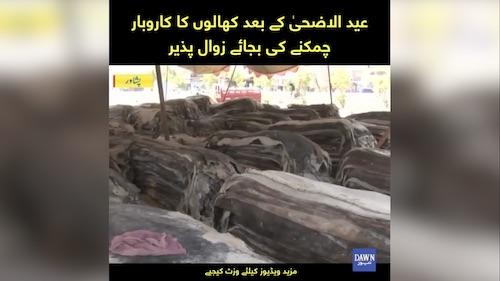 EID ul Azha ke bad khalon ka qarobar zawal pazeer