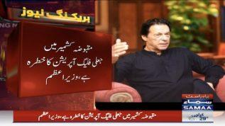 Maqbooza Kashmir mein Jaali flag operation ka khatra hai : Wazeer e Azam