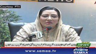 Doctor Firdous Ashiq Awan press conference