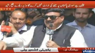 Shiekh Rasheed ka Kashmirion say izhar e yakjehi ki rally say khitab