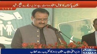 Wazeer e Aala Usman Buzdar ka Sahiwal may Sehet Insaaf Card ki taqreeb say khitab .