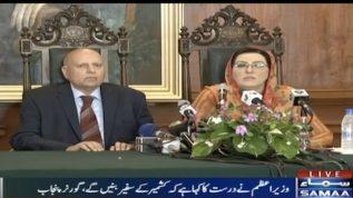 Chauhdry Sarwar aor Firdous Ahiq Awan ki mushtareka press conference