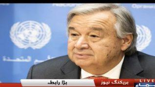 Shah Mehmood Qureshi ka UN kay Secretary-General say masala kashmir kay uper rabta