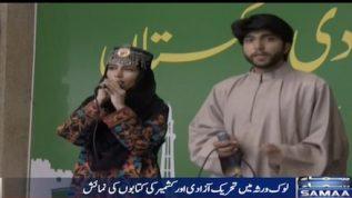 Islamabad may Kashmirion ki tahreek e azadi kay khawaly say Lok Virsa taqreeb ka ineqad