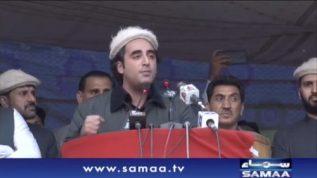 Bilawal Bhutto Zardari key press conference