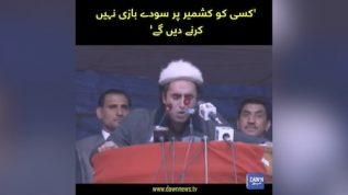 Kisi ko Kashmir per soday baazi nahi karnay dengy : Bilawal Bhutto