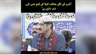 Karachi kay naaly saaf karna KMC ki zimma dari hay : Murad Ali Shah