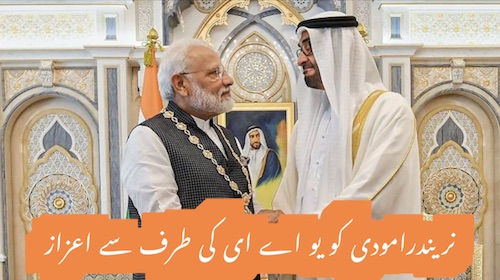 Narendra Modi ko UAE ki taraf se ezaaz
