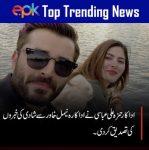 Top Trending News: Hamza Ali Abbasi confirms his marraige