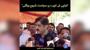 Murad Ali Shah ki Karachi kay masaeyl par media say guftagou