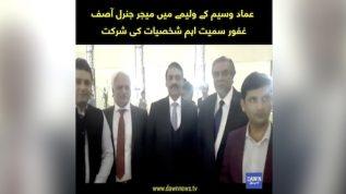 Imad Wasim ki shadi may aham shahsiat ki shirkat