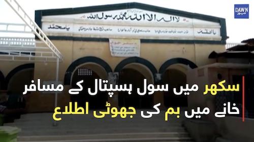 Sukkur mai Civil Hospital kay musafir khanay may Bomb ki jhoti itla