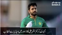 Lahore mein Pakistani Cricketer Azhar Ali key media say guftagu