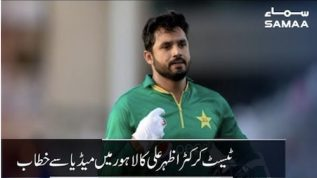 Lahore mein Pakistani Cricketer Azhar Ali key media say guftagu