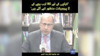 Abdul Hafeez Shaikh key Karachi kay hawale say media say guftagu
