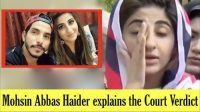 EPK News: Mohsin Abbas Haider explains the verdict