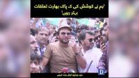 Hum nay Bharat se achay taluqat kernay ki koshish ki – Shahid Afridi