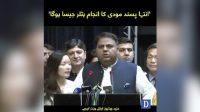 Modi ka anjam Hitler jesa hoga : Fawad Ch