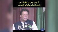 RSS kay nazriyat se Hindustan kay awam ko khatra ha : PM Imran Khan