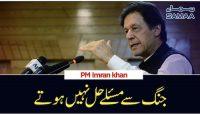 Jung say masale hal nahi hote : PM Imran Khan