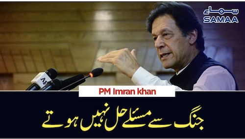 Jung say masale hal nahi hote : PM Imran Khan