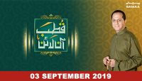 Qutb Online – 03 september 2019
