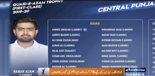 Quaid e Azam trophy ka aghaz 14 september se hoga