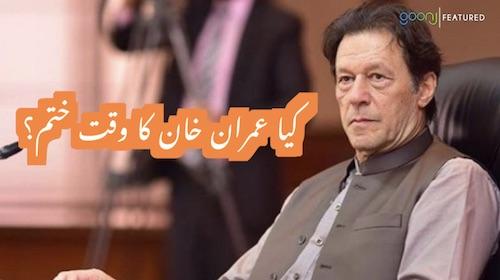 Kya Imran Khan ka waqt khtam ho gya?