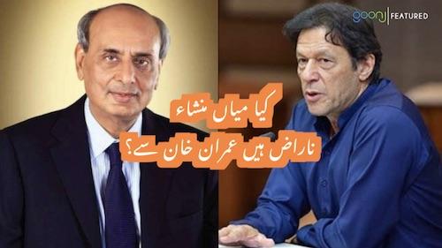 Kya Mian Mansha Imran Khan se naraz hain?