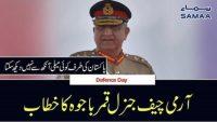 Qamar Javed Bajwa ka Youm-e-Difa kay muqa par GHQ me taqreeb se khitab