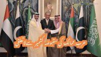 Arab mumaalik ki mqabooza kashmir se lataaluqi?