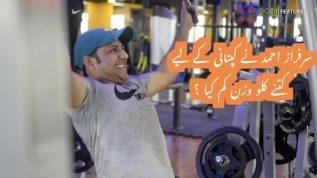 Sarfraz Ahmed nay captaincy kay lia kitne killo wazan kam kiya hai?